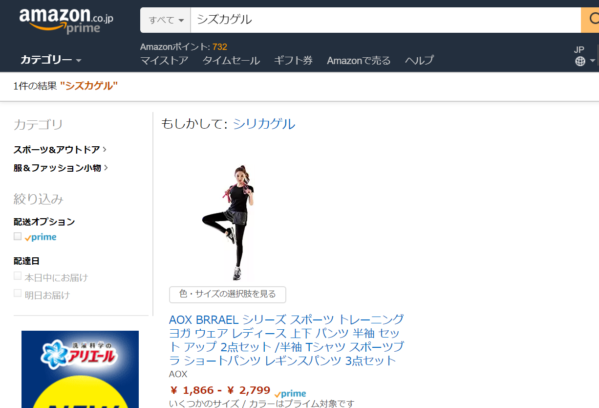 amazonでシズカゲルと検索した結果を示した画像