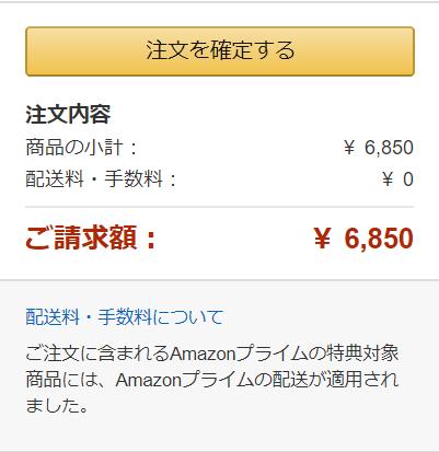 amazonでシルキークイーンの「レジへ進む」まで進んだ合計金額を表示した画像