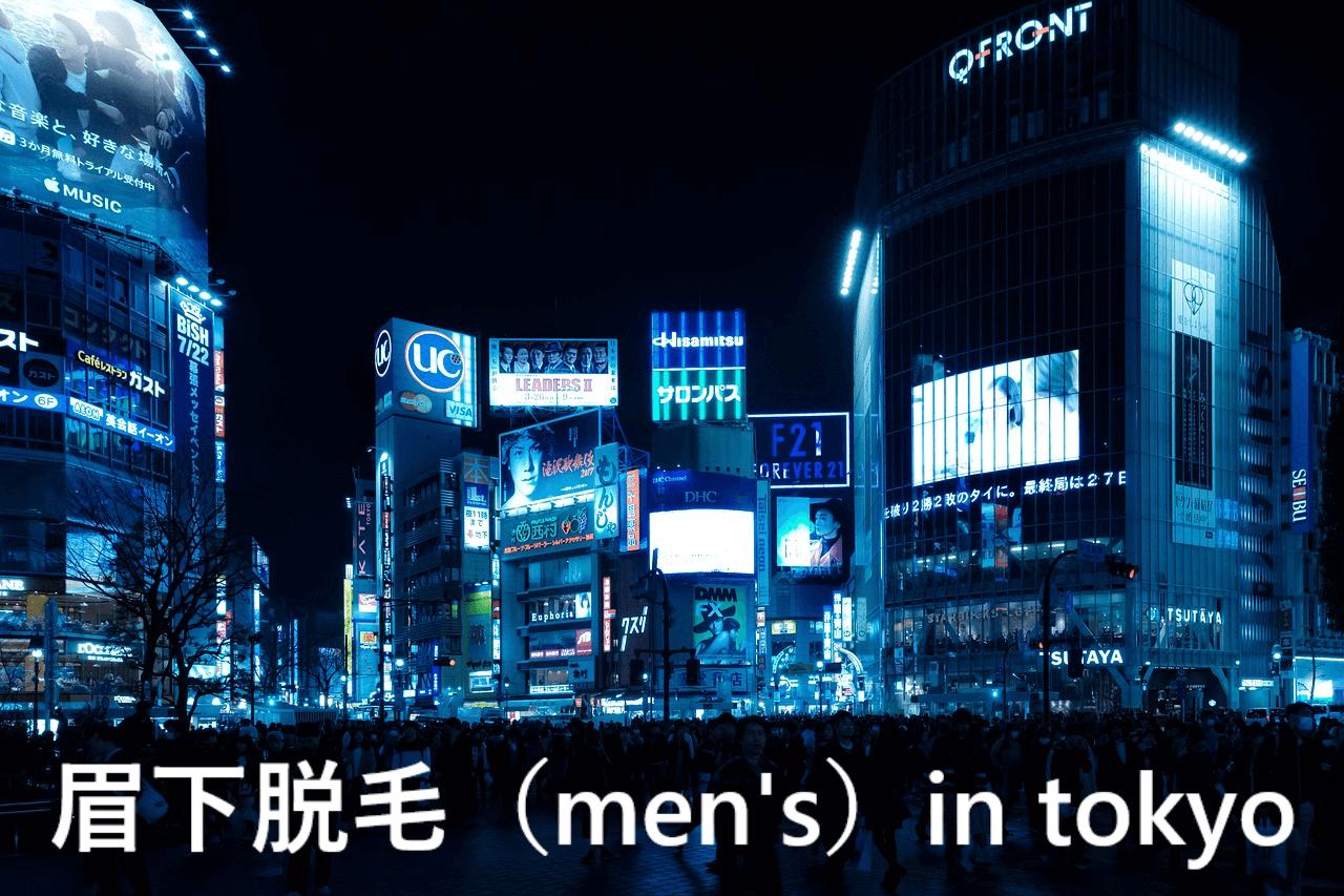 東京の夜景に眉下脱毛(men's)in tokyoと書かれている画像