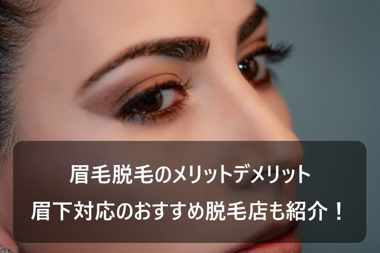 眉毛がきれいな女性の画像に眉毛脱毛のメリットデメリット|眉下対応のおすすめ脱毛店も紹介!と書かれている画像
