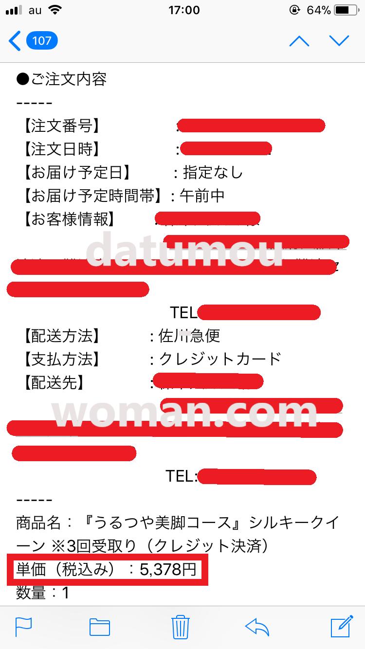 iPhoneでシルキークイーンの注文メールを示した画像
