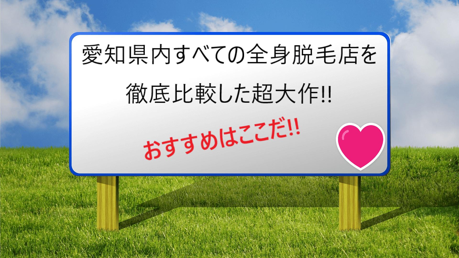 愛知県内すべての全身脱毛店を徹底比較した超大作!おすすめはここだ!と書かれたホワイトボードの画像