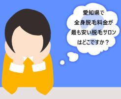 愛知県で全身脱毛料金が最も安い脱毛サロンはどこですか?と女性が質問している画像