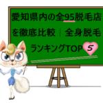 愛知県内の全95脱毛店を徹底比較|全身脱毛ランキングTOP5と黒板に書かれている画像
