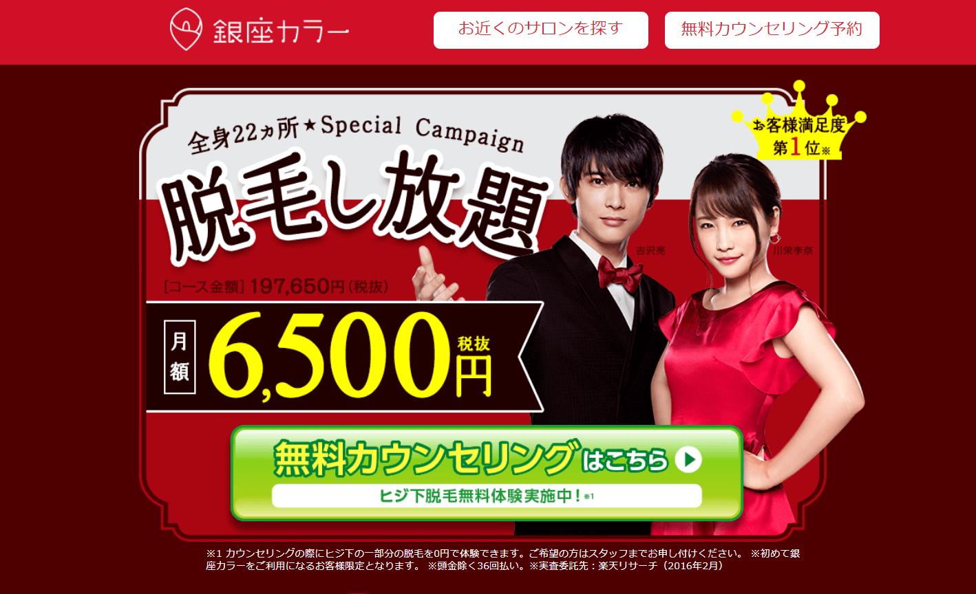 銀座カラーの公式サイトの画像