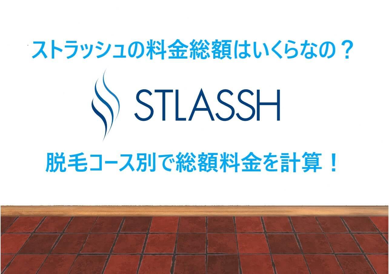ストラッシュのロゴマークにストラッシュの料金総額はいくらなの?|脱毛コース別で総額料金を計算!と書かれている画像
