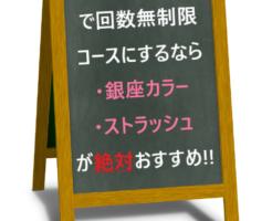 大阪の全身脱毛で回数無制限コースにするなら銀座カラーストラッシュが絶対おすすめと書かれた看板