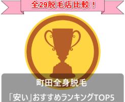 町田全身脱毛「安い」おすすめランキングTOP5|全29脱毛店比較!
