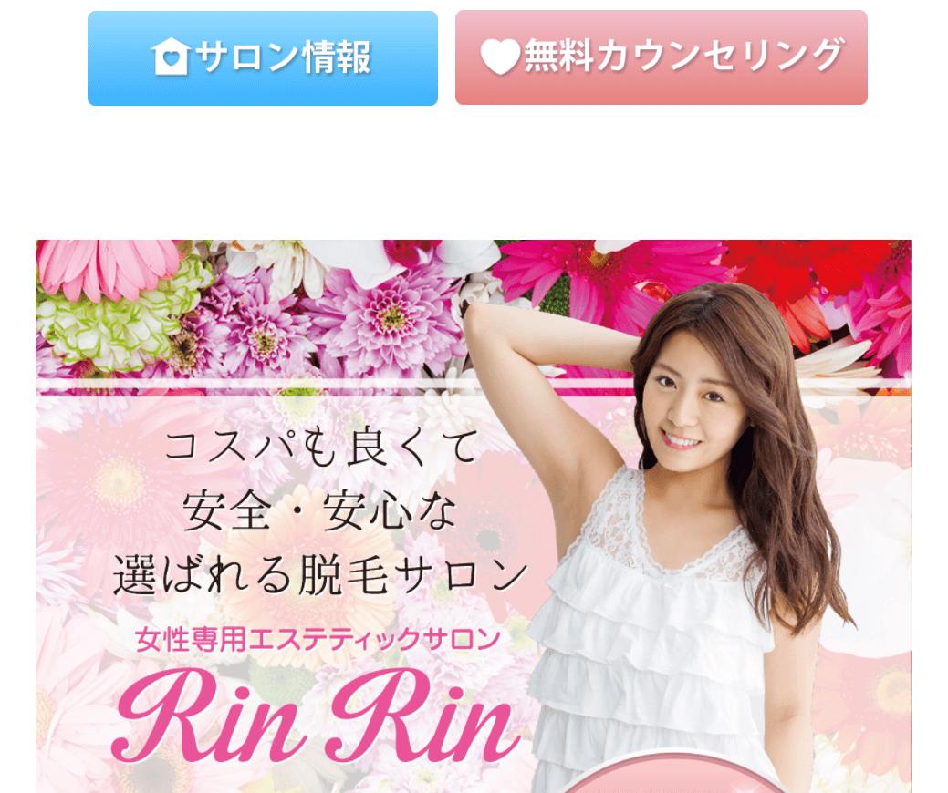 リンリンの公式サイトの画像