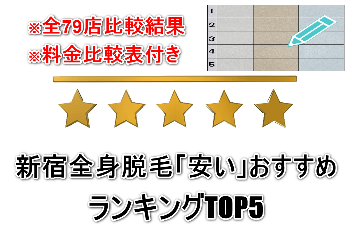 新宿全身脱毛「安い」おすすめランキングTOP5|全79店比較結果!