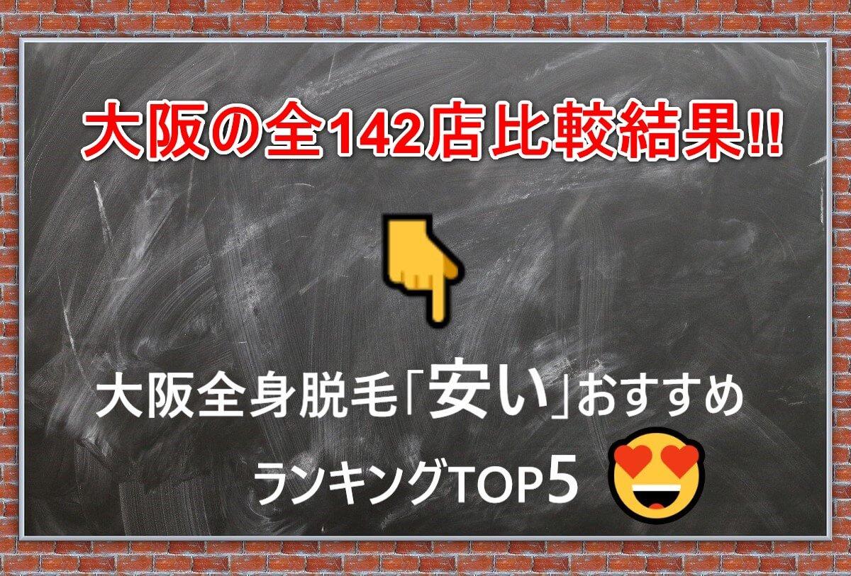 大阪全身脱毛「安い」おすすめランキングTOP5|全142店比較結果!