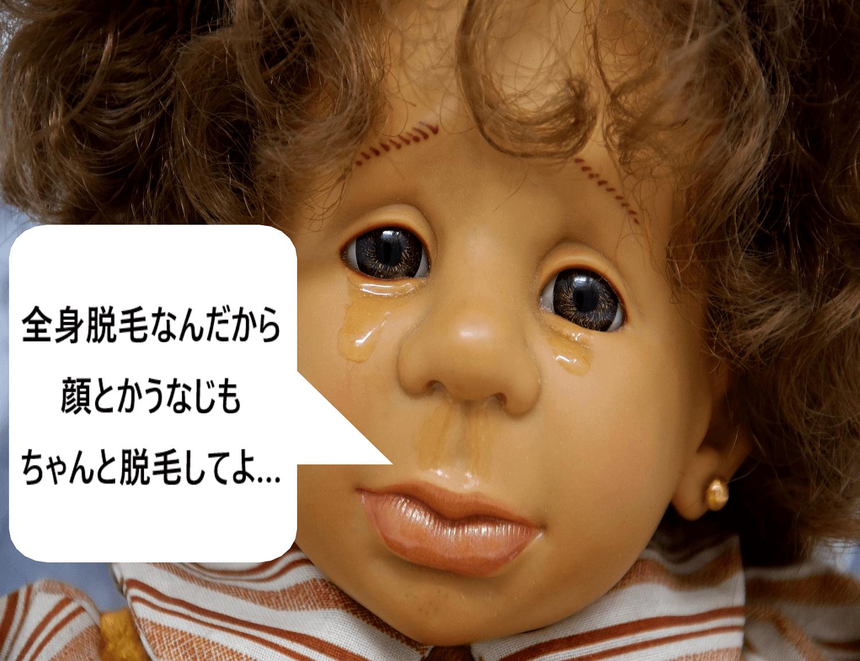 全身脱毛なんだから顔とかうなじもちゃんと脱毛してよと言っている人形の画像