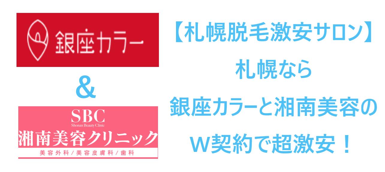 【札幌脱毛激安サロン】札幌なら銀座カラーと湘南美容のW契約で超激安!と書かれた画像