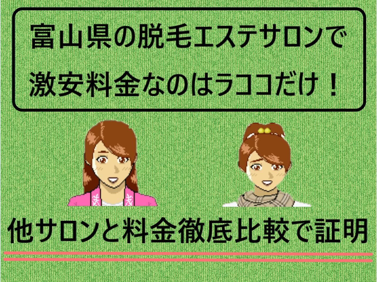 富山県の脱毛エステサロンで激安料金なのはラココ!他サロンと料金徹底比較で証明と書かれた画像