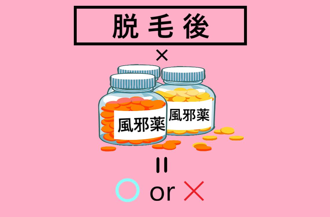 脱毛後×風邪薬=〇 or ✕と書かれた画像