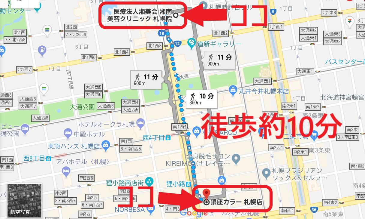 銀座カラー札幌店と湘南美容クリニック札幌院の距離を示した画像