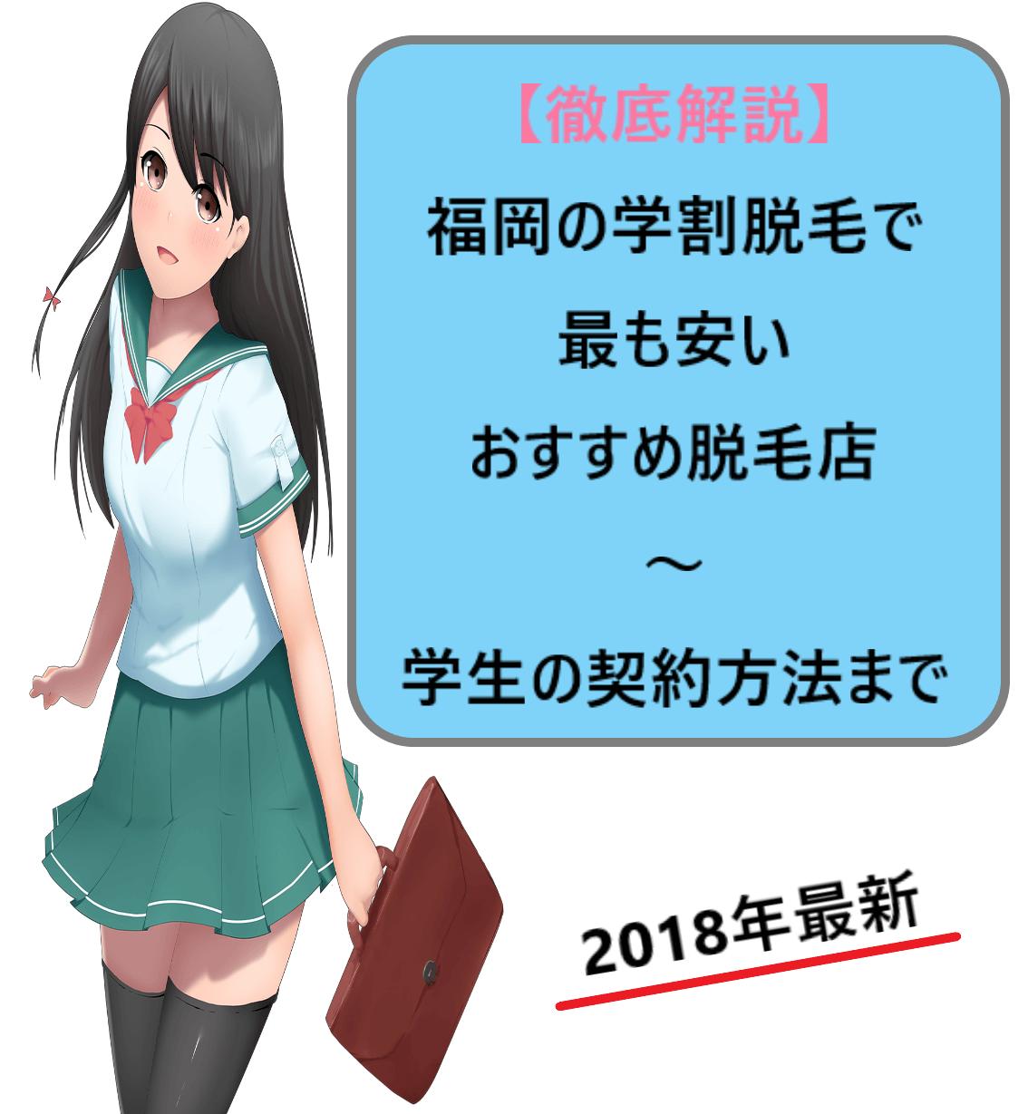 福岡の学割脱毛で最も安いおすすめ脱毛店~学生の契約方法まで徹底解説2018年と女性の学生がいる横に書かれている画像