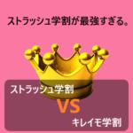 ストラッシュ学割が最強すぎる.ストラッシュ学割 VS キレイモ学割と王冠に書かれている画像