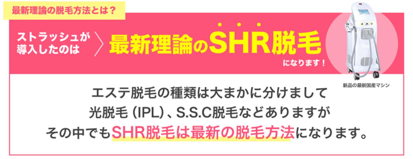 ストラッシュのメリットであるSHR脱毛を示した画像