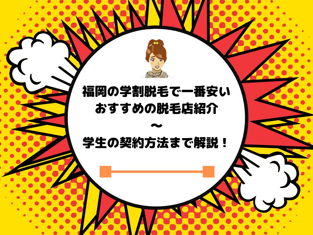 福岡の学割脱毛で一番安いおすすめ脱毛店~学生の契約方法まで解説!