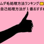 【ムダ毛処理方法ランキング】どの自己処理方法が一番おすすめ?とグッドラックされた手に書かれた画像
