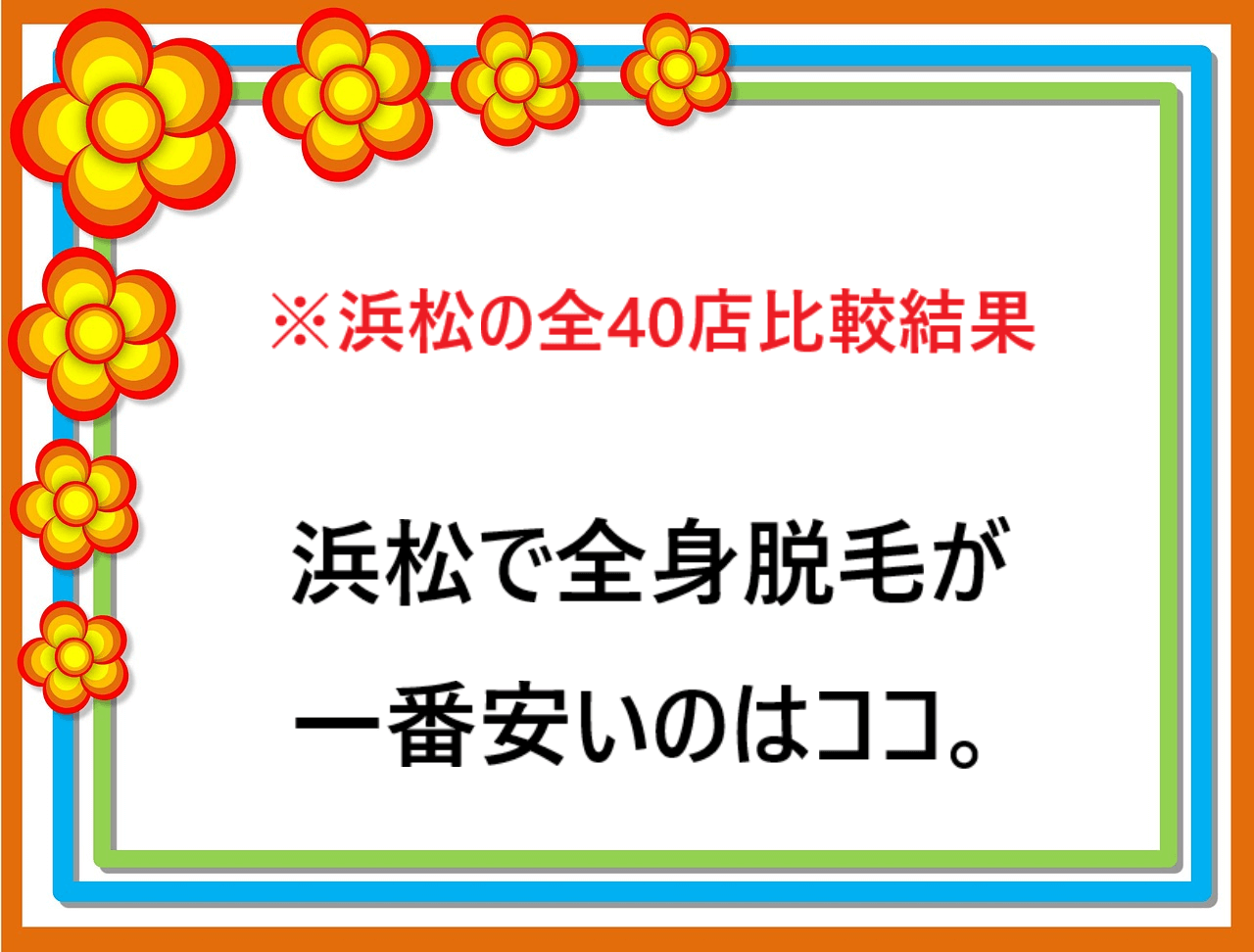 浜松で全身脱毛が一番安いのはココ。|※浜松の全40店比較結果と書かれた画像