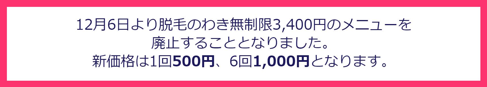 湘南美容クリニックの公式サイトに脇脱毛6回1,000円と書かれている画像