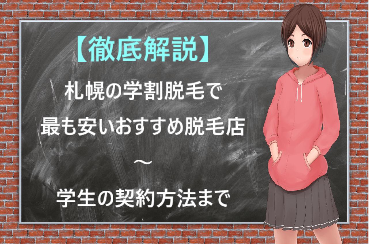 【徹底解説】札幌の学割脱毛で最も安いおすすめ脱毛店~学生の契約方法までと黒板に書かれており、横に学生がいる画像