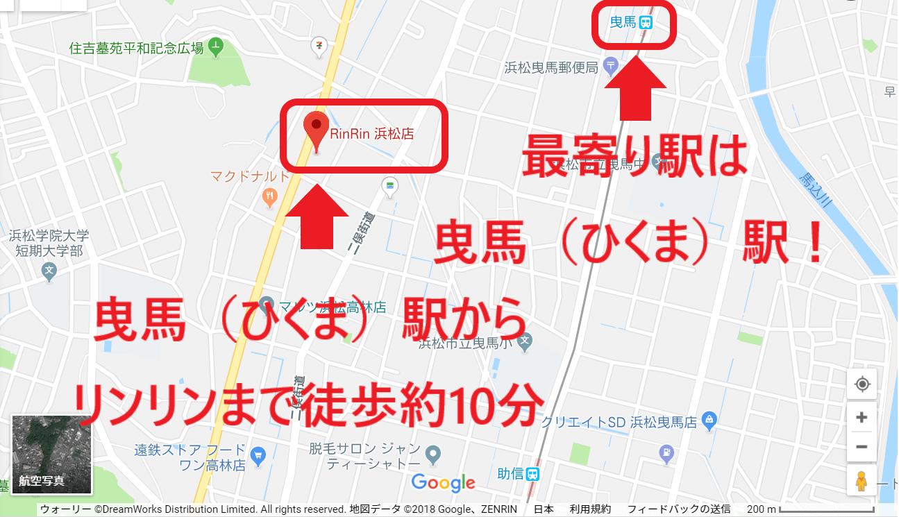 リンリン浜松店までの道のりを表した画像