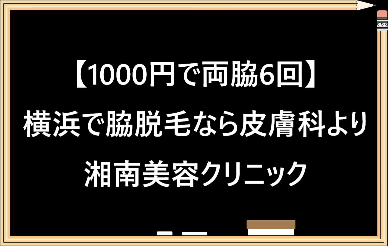 【1000円で両脇6回】横浜で脇脱毛なら皮膚科より湘南美容クリニックと黒板に書かれた画像