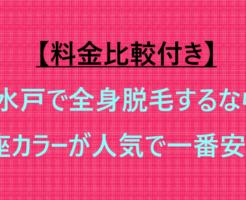 【料金比較付き】水戸で全身脱毛するなら銀座カラーが人気で一番安い!とピンクの背景に書かれた画像