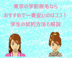 東京の学割脱毛ならおすすめで一番安いのはココ!学生の契約方法も解説とみかさんとあいりがいる画像に書かれた画像