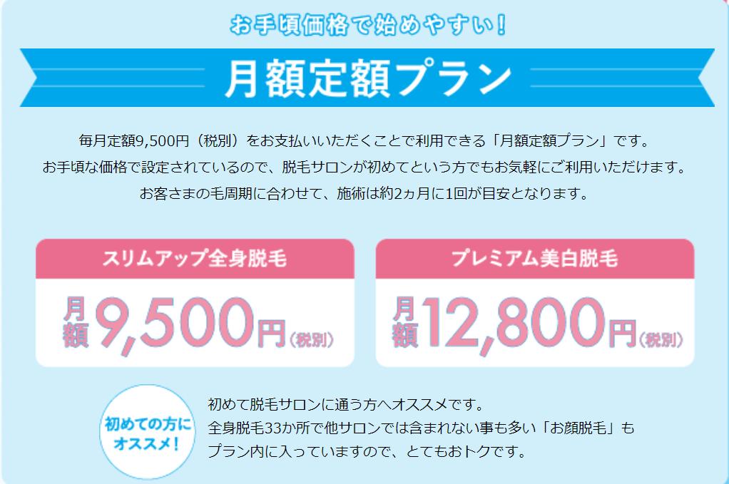 キレイモの月額制の広告の画像