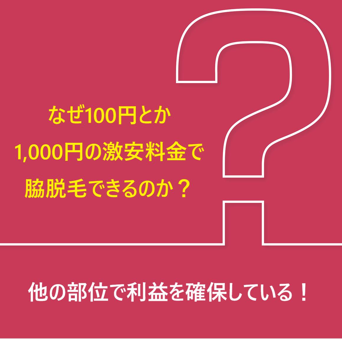 なぜ100円とか1,000円の激安料金で脇脱毛できるのか?答えは他の部位で利益を確保しているからとクエスチョンマークがある画像に書かれている画像