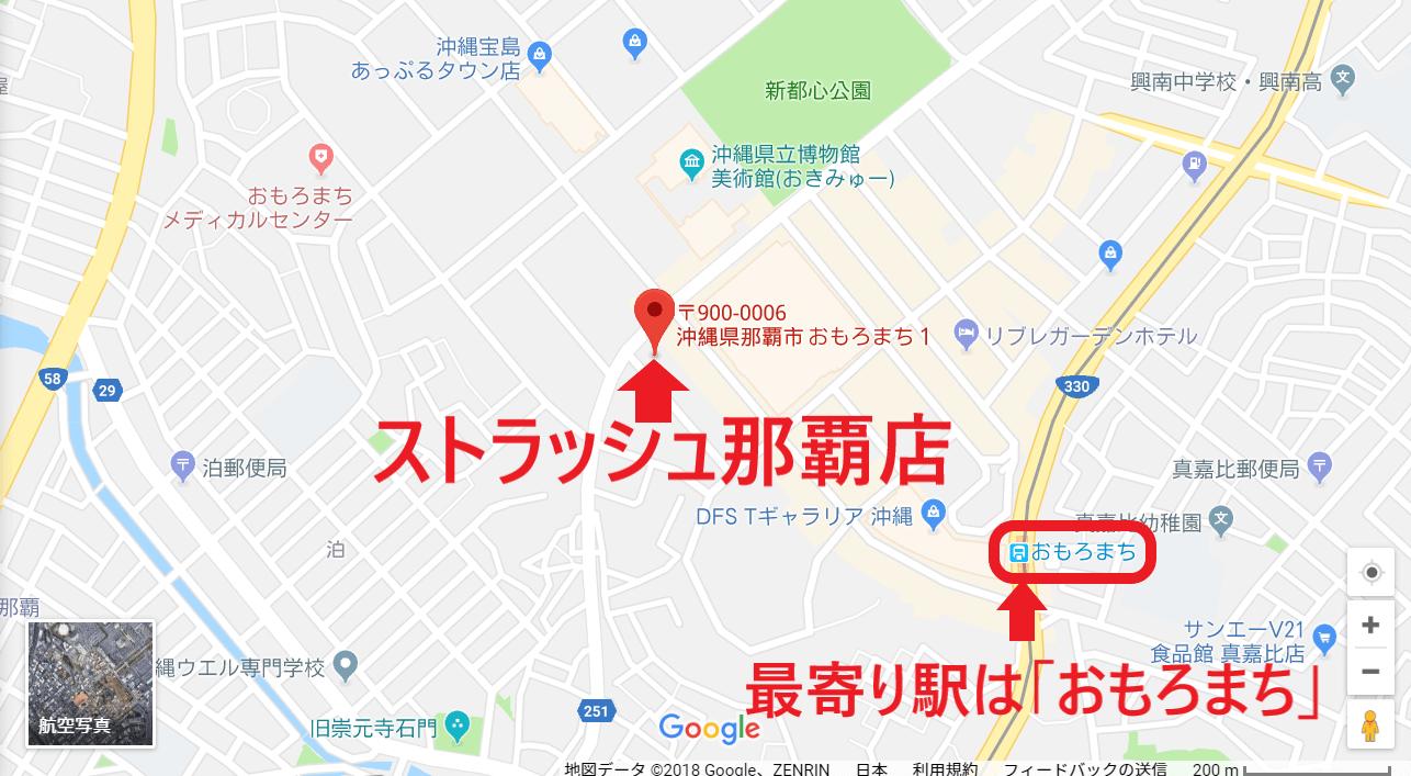 沖縄にあるストラッシュ那覇店の地図を示した画像