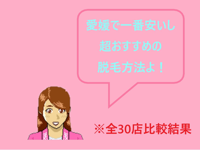 みかさんが愛媛で一番安いし超おすすめの脱毛方法よと言っている画像に※全30店比較結果と書かれている