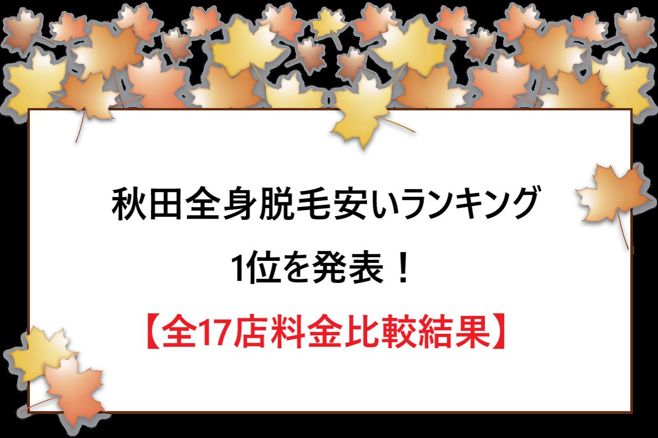 秋田全身脱毛安いランキング1位を発表!【全17店料金比較結果】と秋を連想させるもみじの画像に書かれている画像