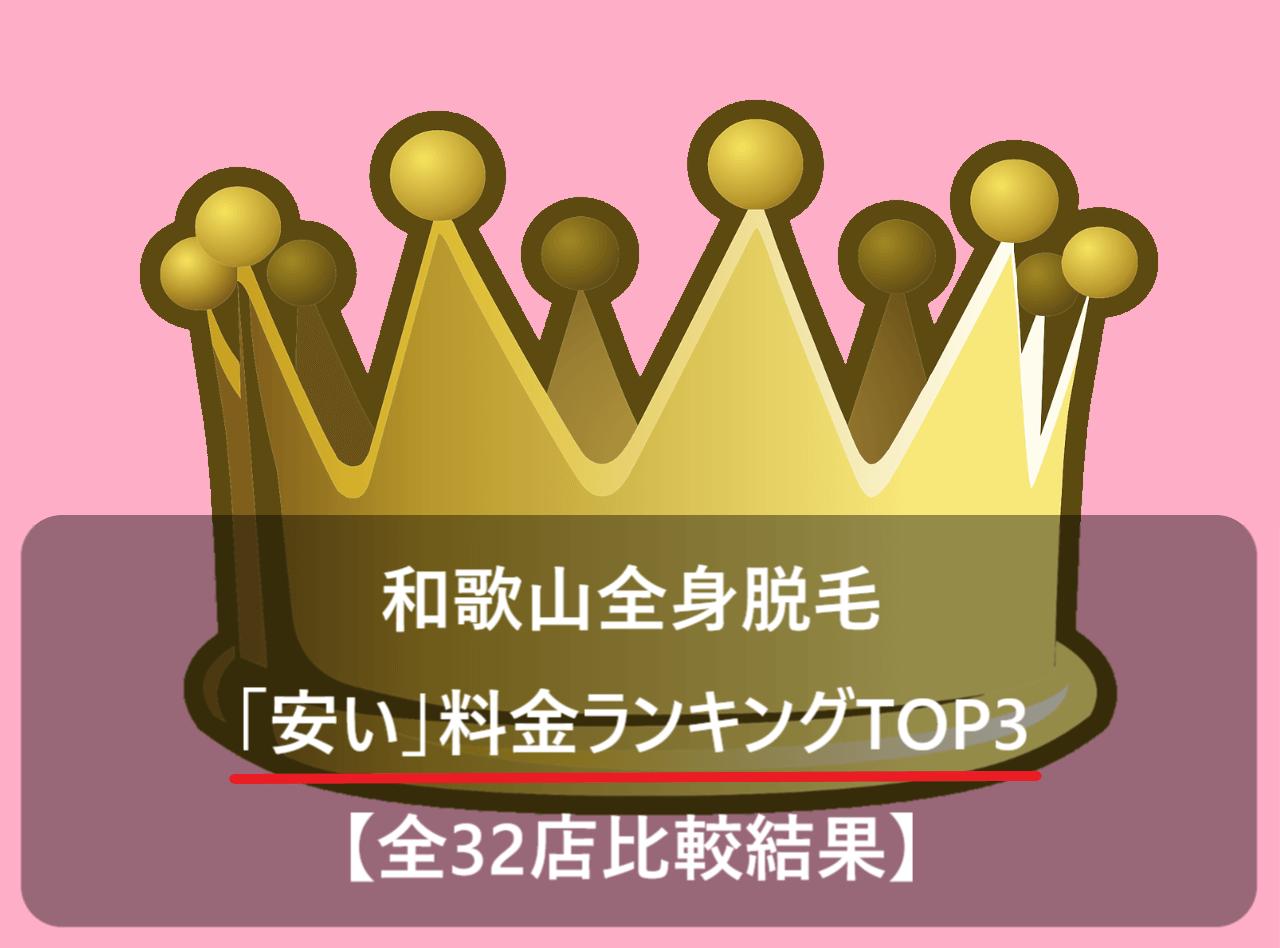 王冠の画像に和歌山全身脱毛「安い」料金ランキングTOP3【全32店比較結果】と書かれている画像