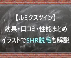 【ルミクスツイン】効果・口コミ・性能まとめ|イラストでSHR脱毛も解説と黒板に書かれている画像