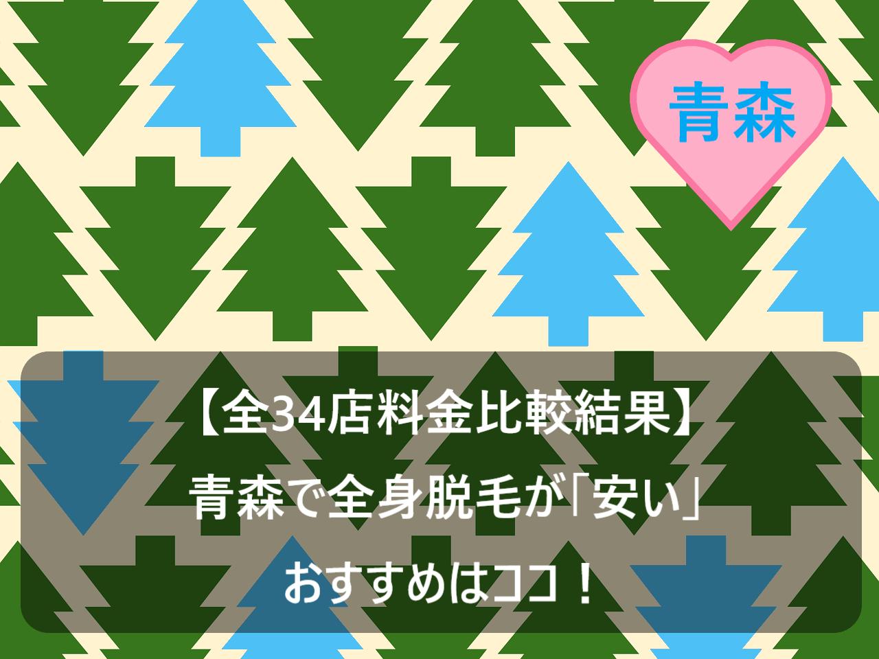 【全34店料金比較結果】青森で全身脱毛が「安い」おすすめはココ!と青い森をイメージした画像に書かれている画像