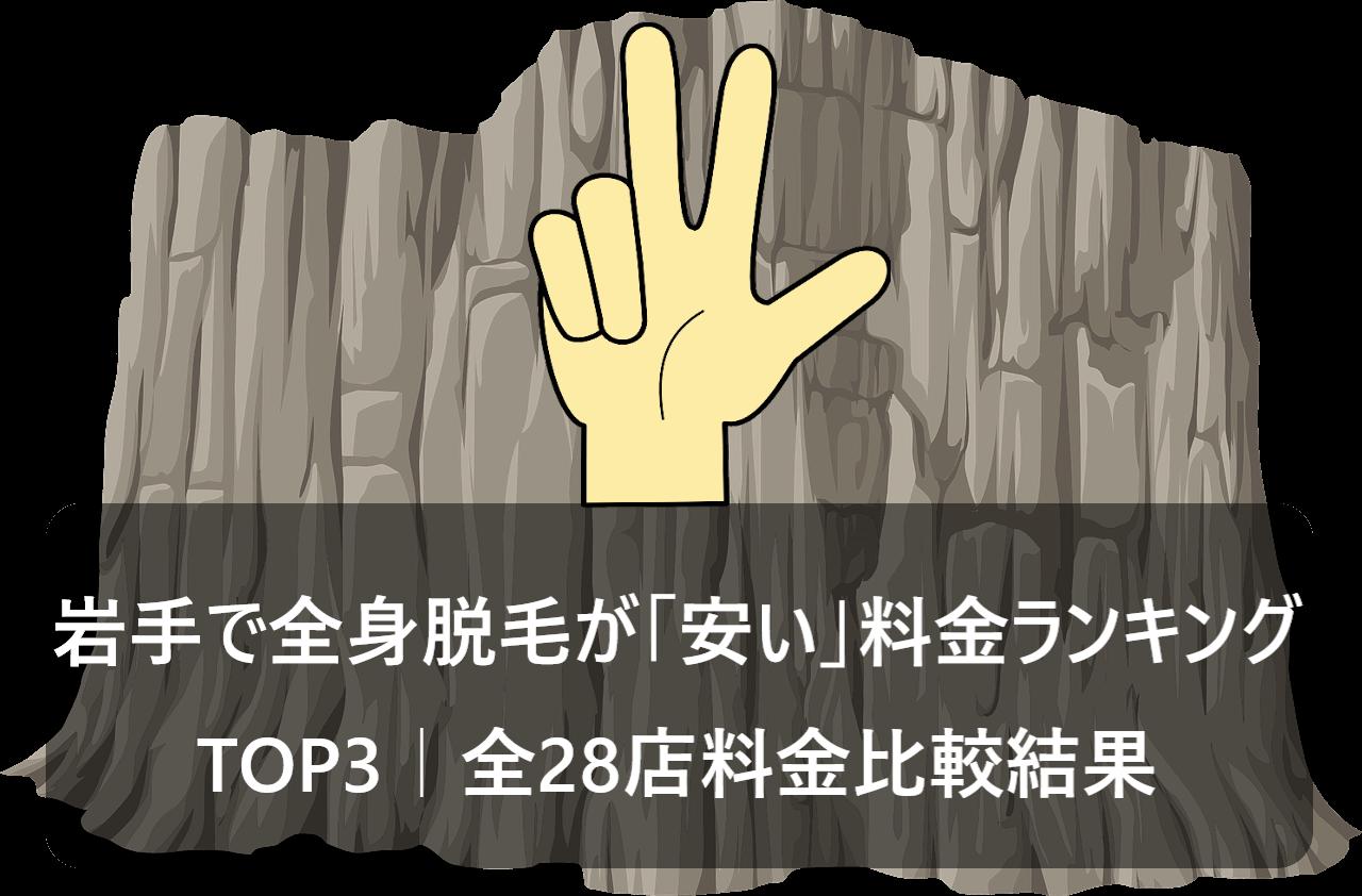 岩手で全身脱毛が「安い」料金ランキングTOP3|全28店料金比較結果と岩と手で3を表している画像に書かれている画像