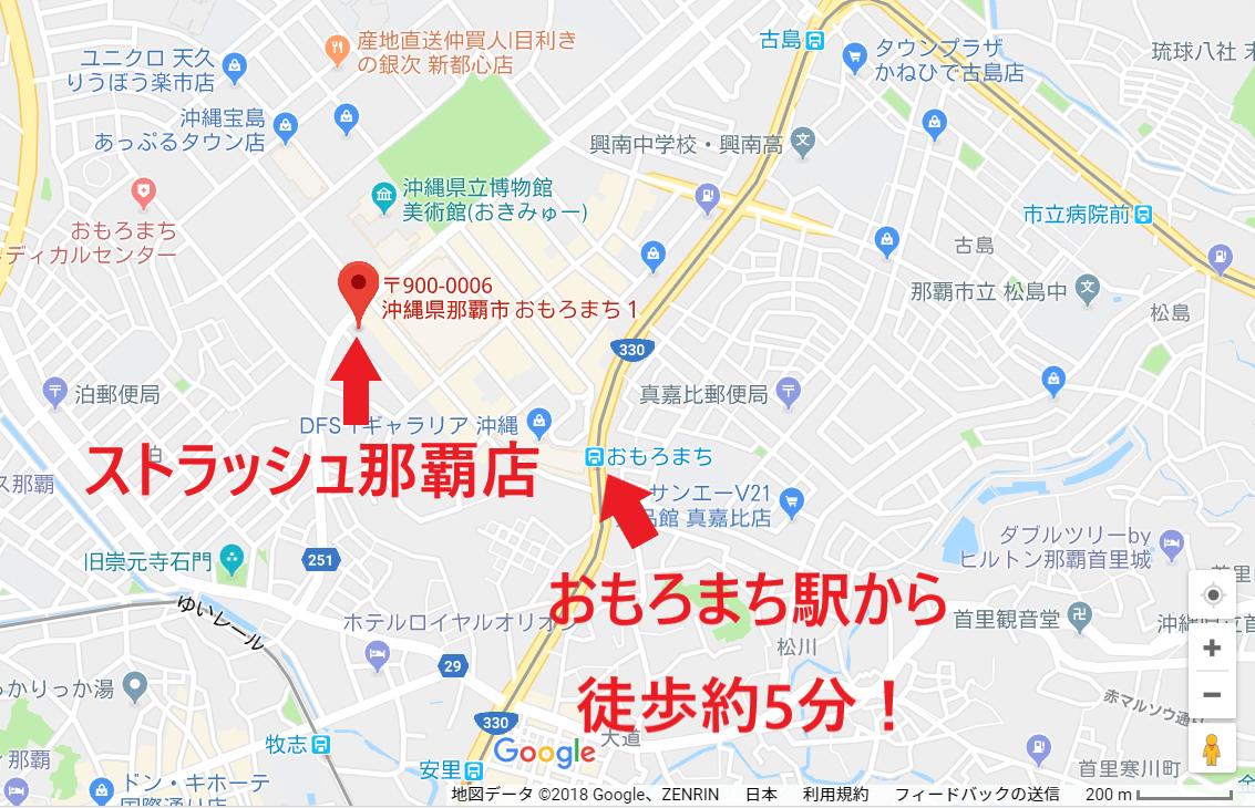 沖縄にあるストラッシュ那覇店の場所を示した地図 (1)