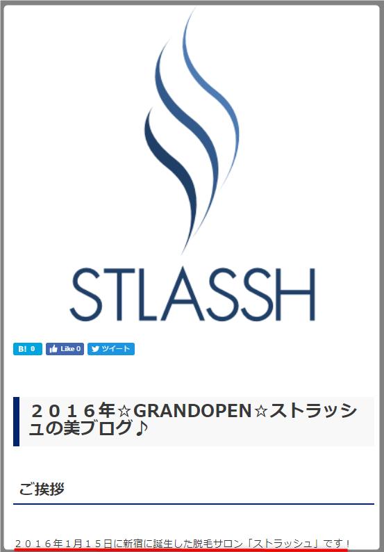 ストラッシュが2016年1月15日にグランドオープンしたことを示した画像