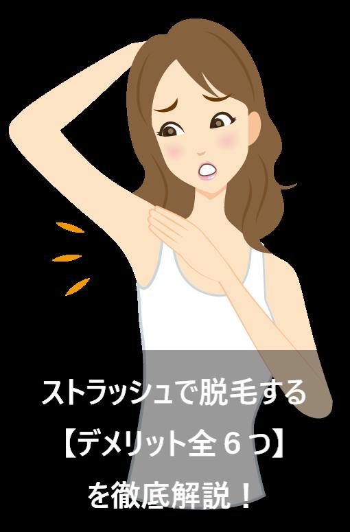 ストラッシュで脱毛する【デメリット全6つ】を徹底解説!