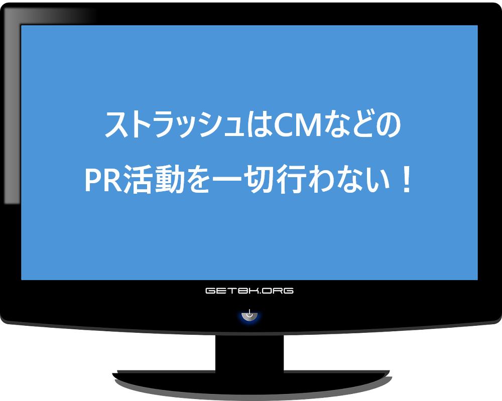 ストラッシュはCMなどのPR活動を一切行わない!とテレビに書かれている画像