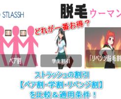 ストラッシュの割引【ペア割・学割・リベンジ割】を比較&適用条件!