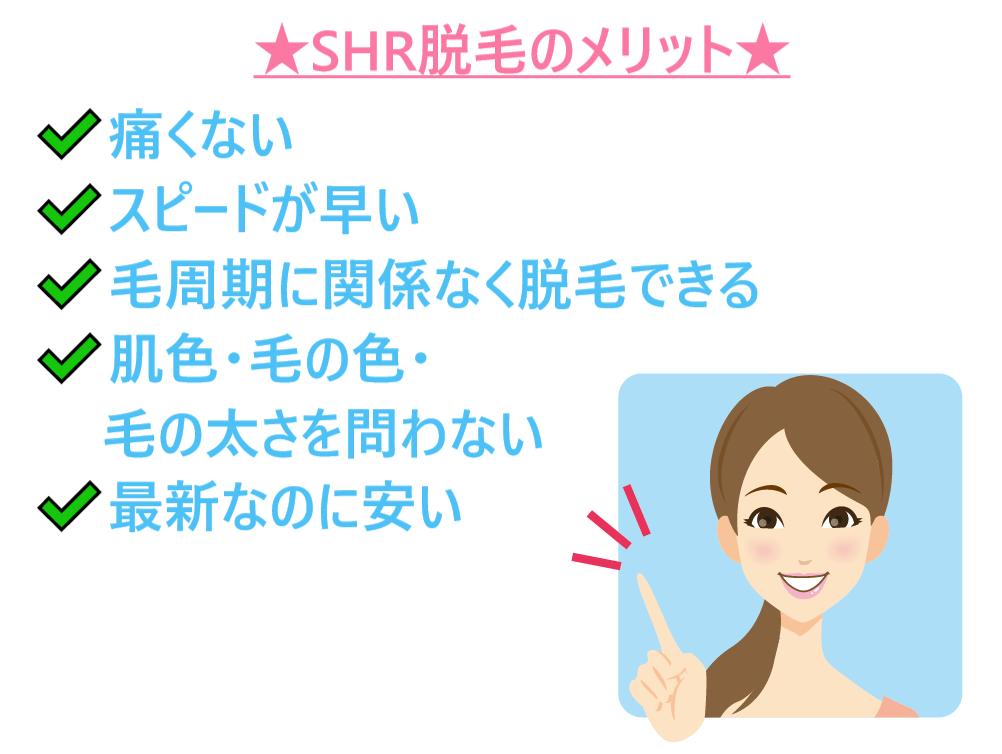 SHR脱毛のメリットを解説している画像