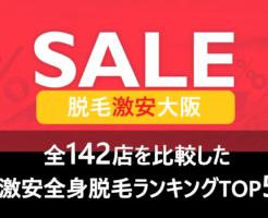 【脱毛激安大阪】全142店を比較した激安全身脱毛ランキングTOP5