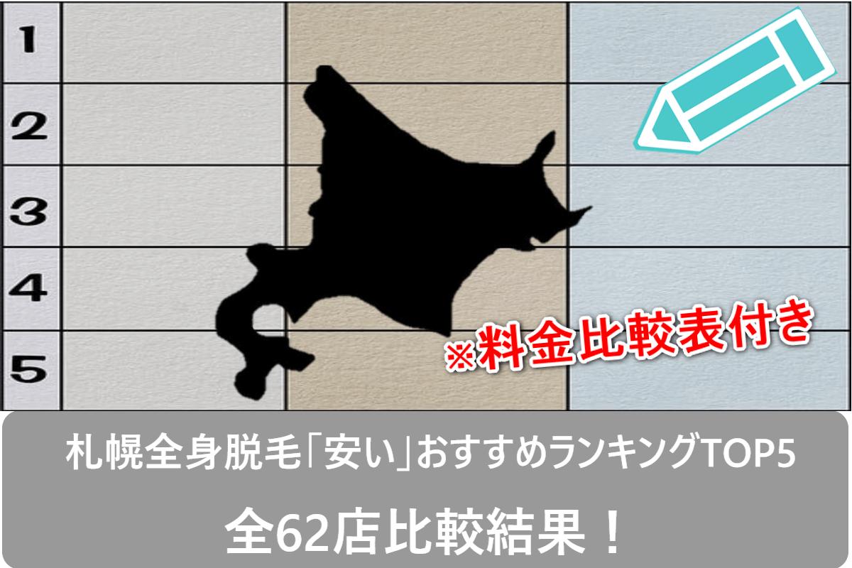 札幌全身脱毛「安い」おすすめランキングTOP5|全62店比較結果!