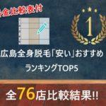 広島全身脱毛「安い」おすすめランキングTOP5|全76店比較結果